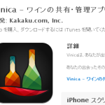 カカクコムがワインアプリを開始!