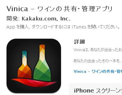 カカクコムが始めたワインアプリ・Vinica