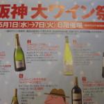 今年もGWに実施決定!阪神大ワイン祭で試飲を楽しむ5つの方法