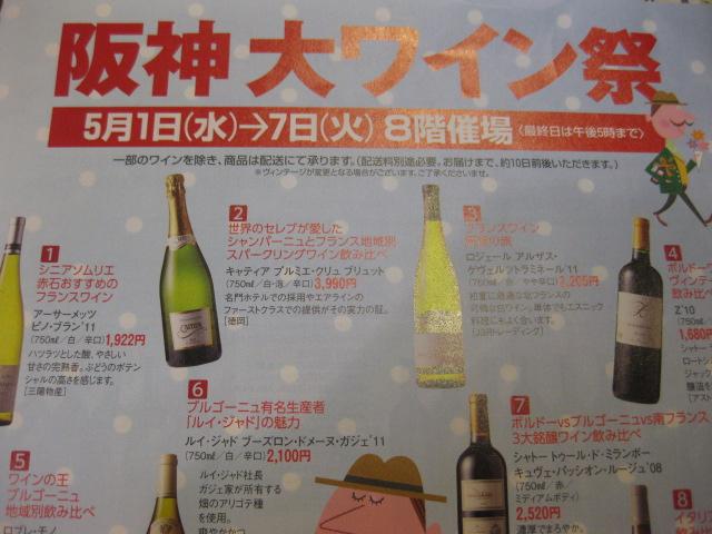 2013年5月阪神ワイン祭