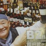阪急百貨店うめだ本店に、うれしい1050円コーナーが登場。
