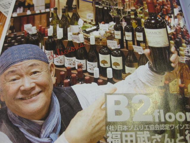 阪急うめだ本店のワイン売り場